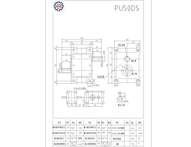 PU50DS