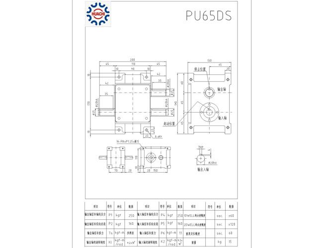 PU65DS